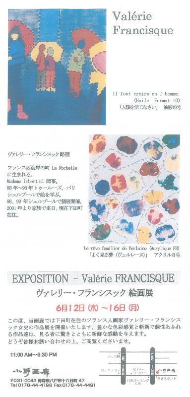 2003 Galery Ono Hachinohe Japan